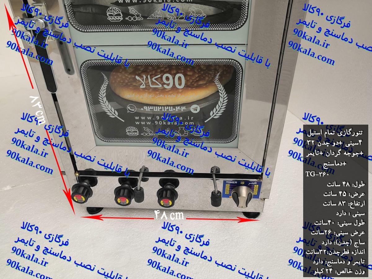 تنور گازی 360